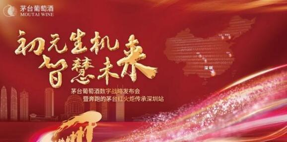 茅台葡萄酒数字战略发布会暨奔跑的茅台红深圳站活动日前举行