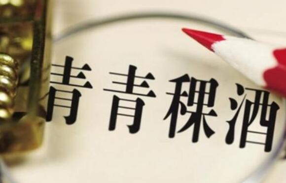 青青稞酒公司的葡萄酒已经进入34个国家