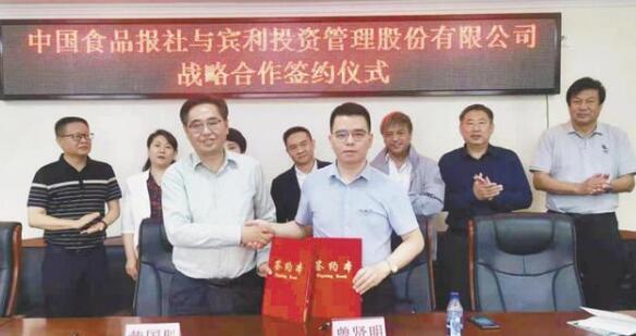 中国食品报社与宾利投资建立战略合作关系,助力高品质葡萄酒推广