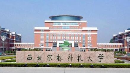 西北农林科技大学获批建设陕西省葡萄与葡萄酒重点实验室