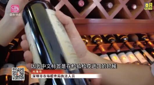深圳市监局查获44件无合法来源的进口洋酒