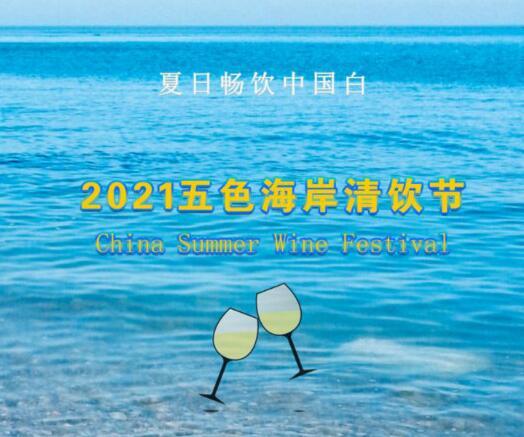2021五色海岸清饮节在烟台佳酿酒窖启幕