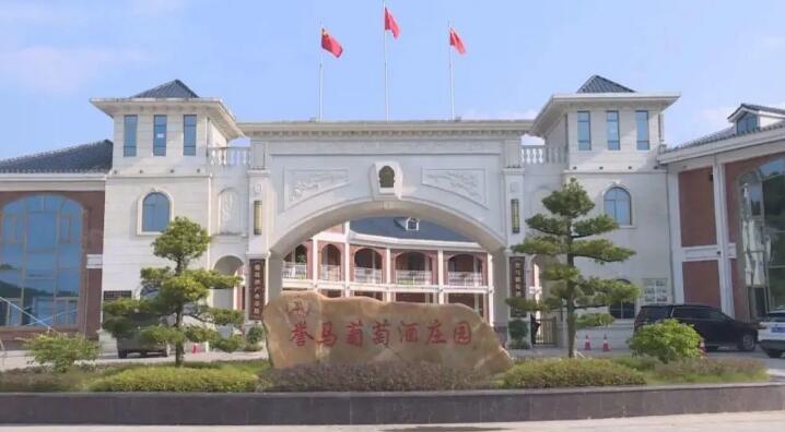乐昌誉马葡萄酒小镇入选广东省特色小镇清单管理名单