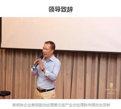 """""""同道中仁·明珠有爱""""2021初夏新明珠窖主企业家联谊会"""