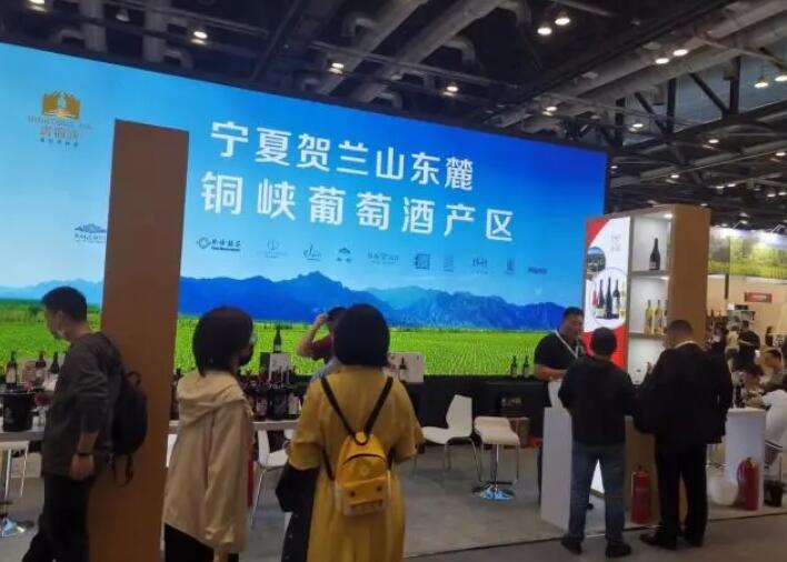 青铜峡市葡萄酒产业协会组队参展2021年中国北京国际葡萄酒博览会