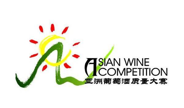 第12届亚洲葡萄酒质量大赛将在2021中酒展期间同期举办