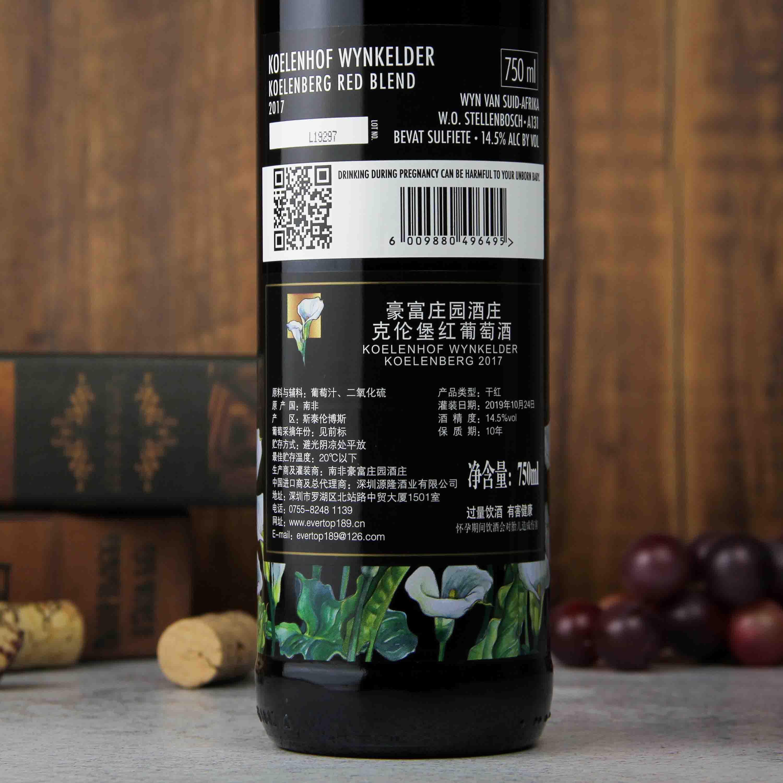 南非斯泰伦博斯豪富庄园克伦堡红葡萄酒红酒
