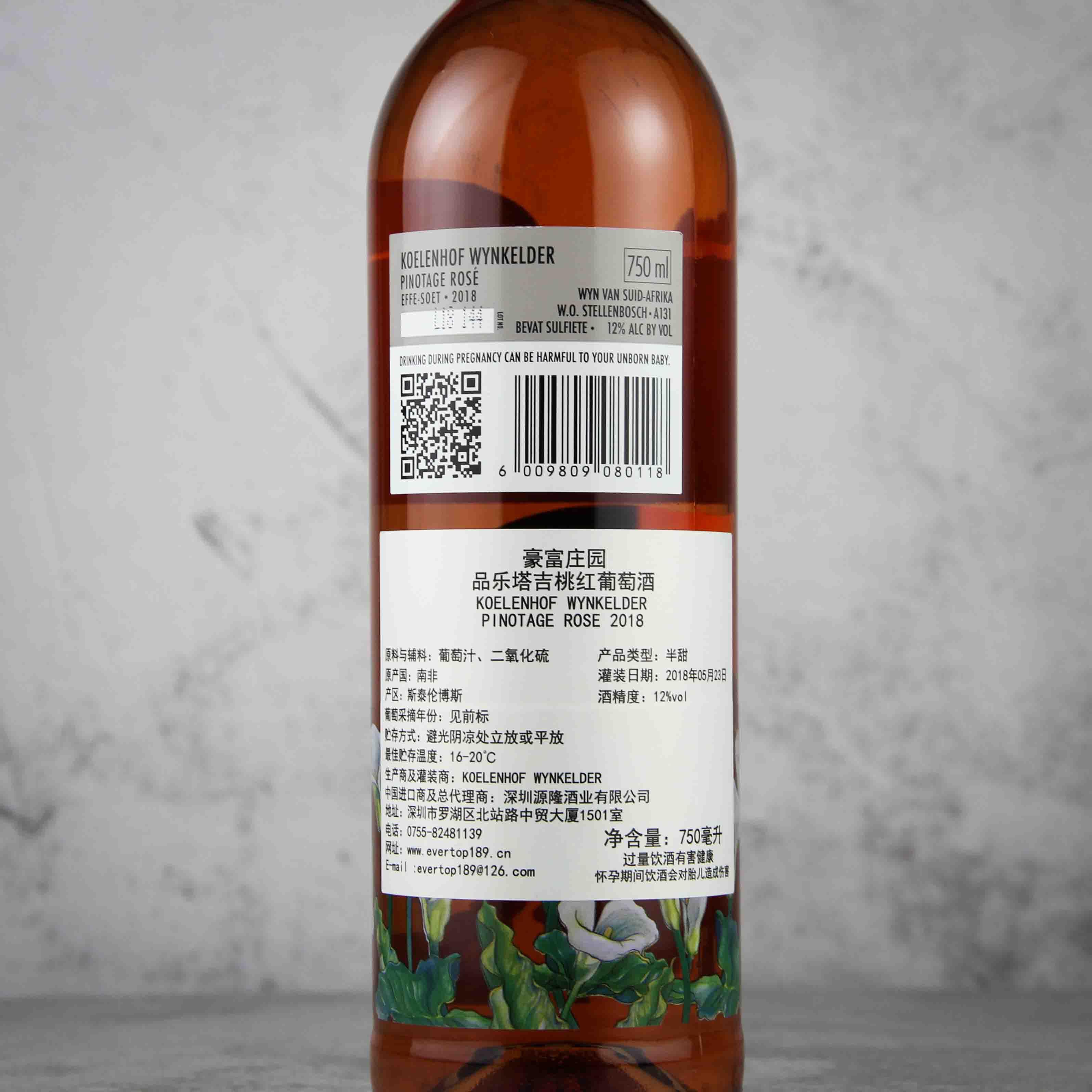 南非斯泰伦博斯豪富庄园品乐桃红葡萄酒