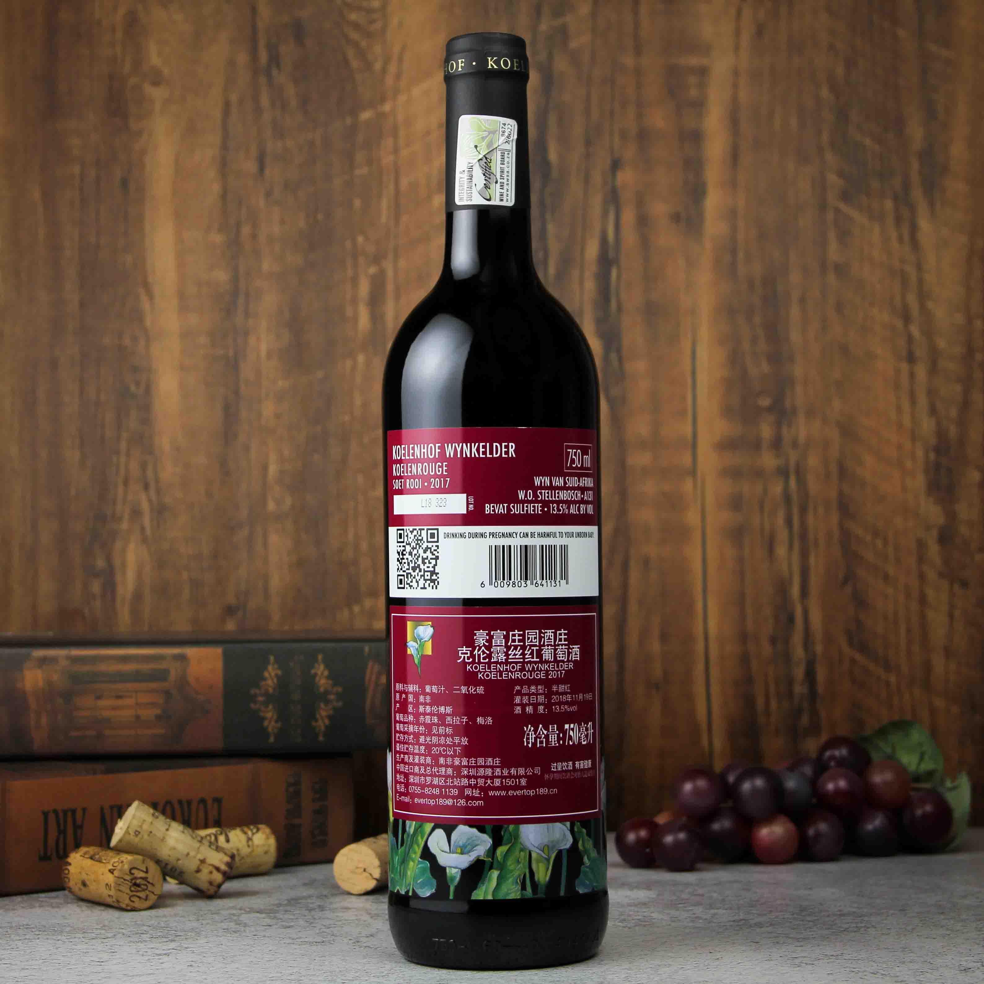 南非斯泰伦博斯豪富庄园克伦露诗红葡萄酒红酒