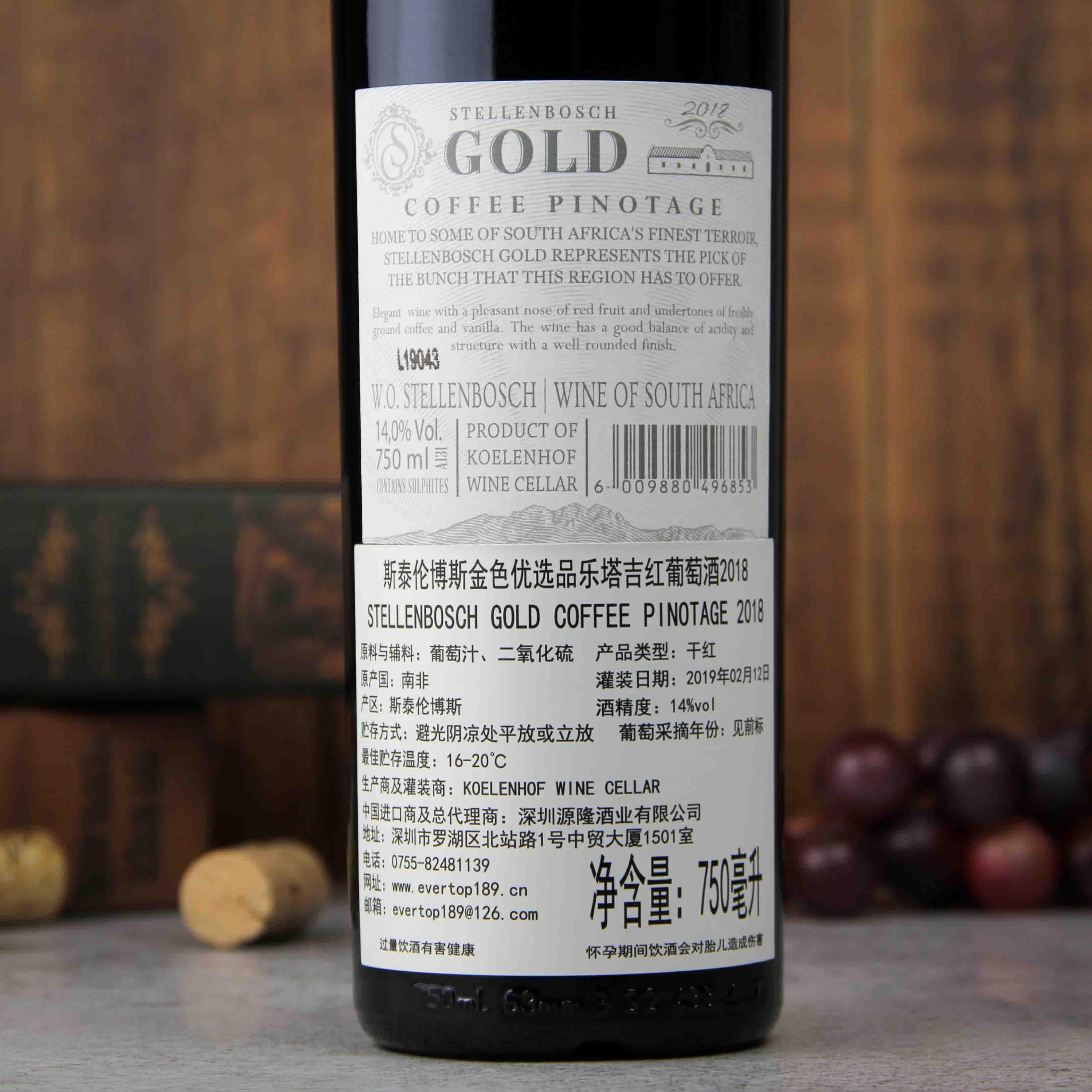 南非斯泰伦博斯金色优选咖啡品乐塔吉红葡萄酒红酒