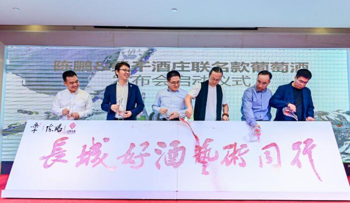 长城桑干酒庄二十四节气联名款葡萄酒在陈鹏艺术展上首次展示