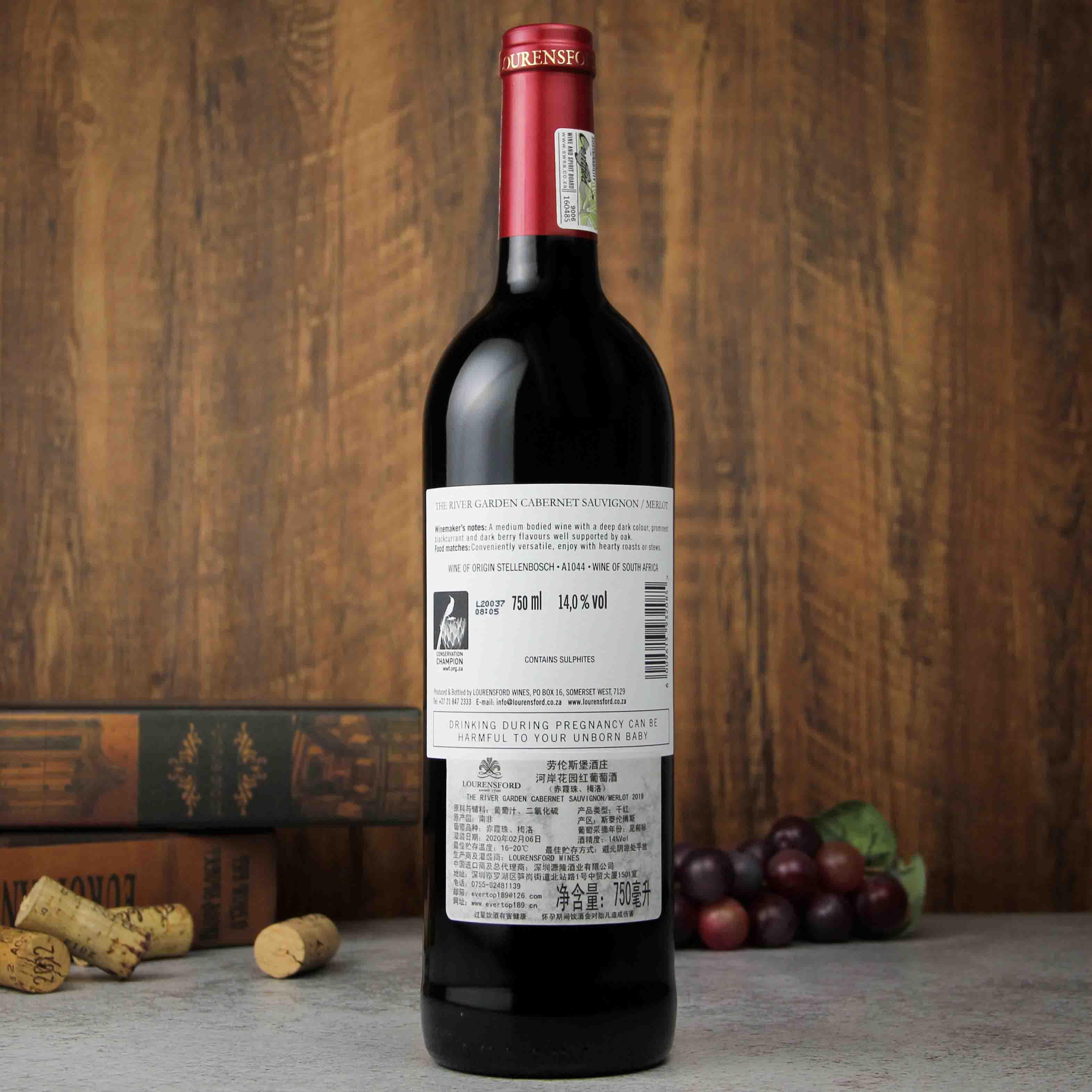 南非斯泰伦博斯河岸花园赤霞珠/梅洛红葡萄酒红酒