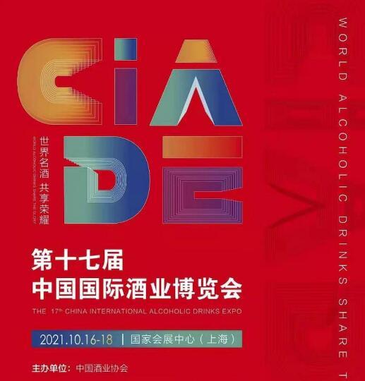 第十七届中国国际酒业博览会改期至10月16号举办