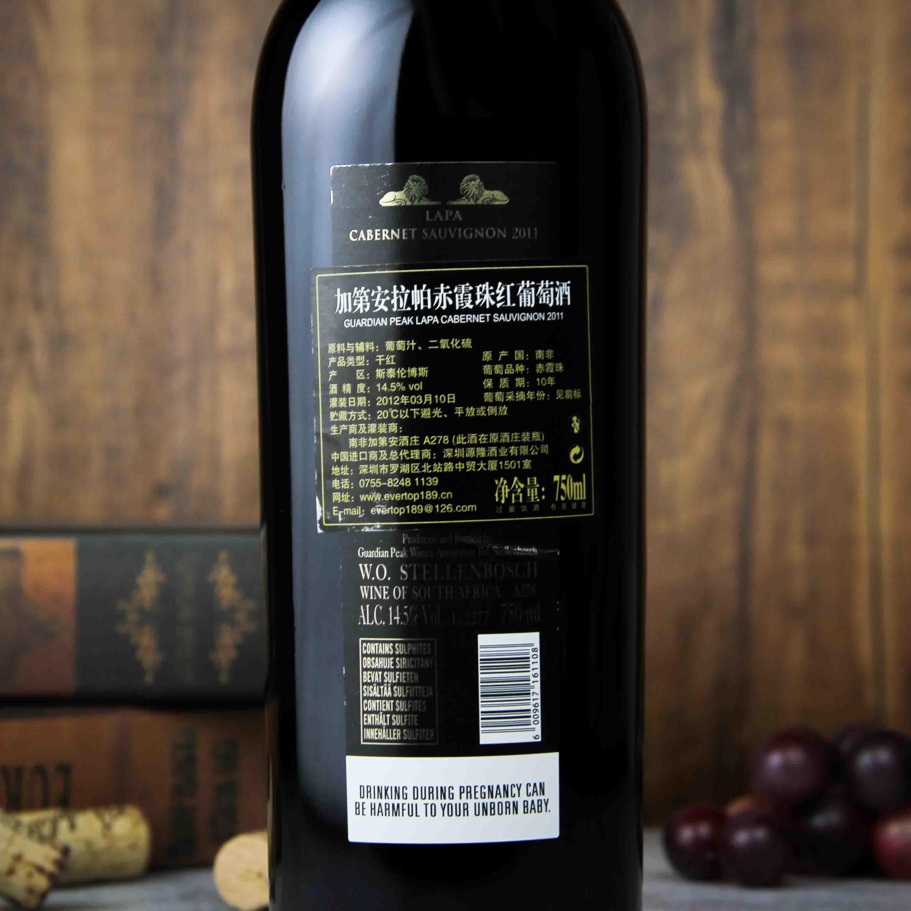 南非斯泰伦博斯加第安拉帕赤霞珠红葡萄酒红酒