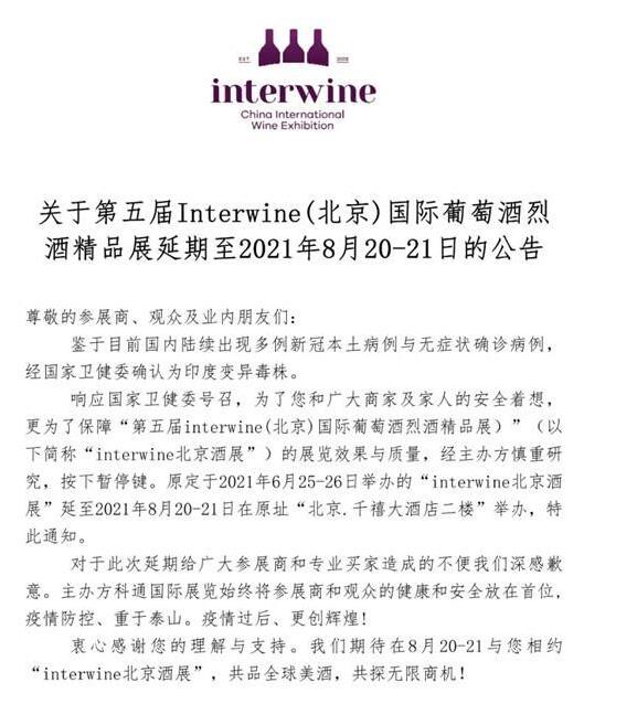 第五届Interwine北京国际葡萄酒烈酒精品展延期至8月举办