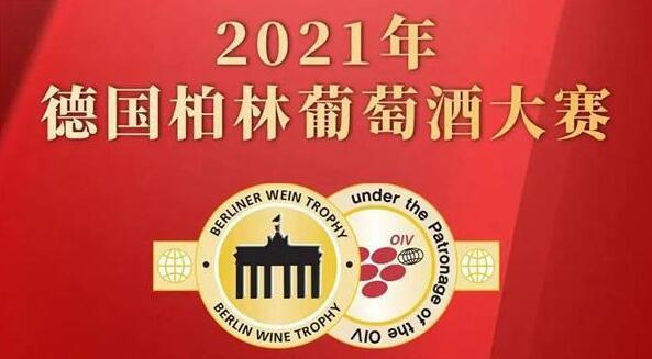 张裕葡萄酒10款产品荣获2021年柏林葡萄酒大赛金奖
