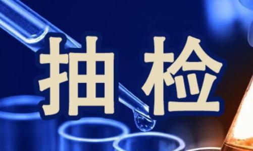 华夏庄园酿酒有限公司生产贵人香干白葡萄酒抽检不合格