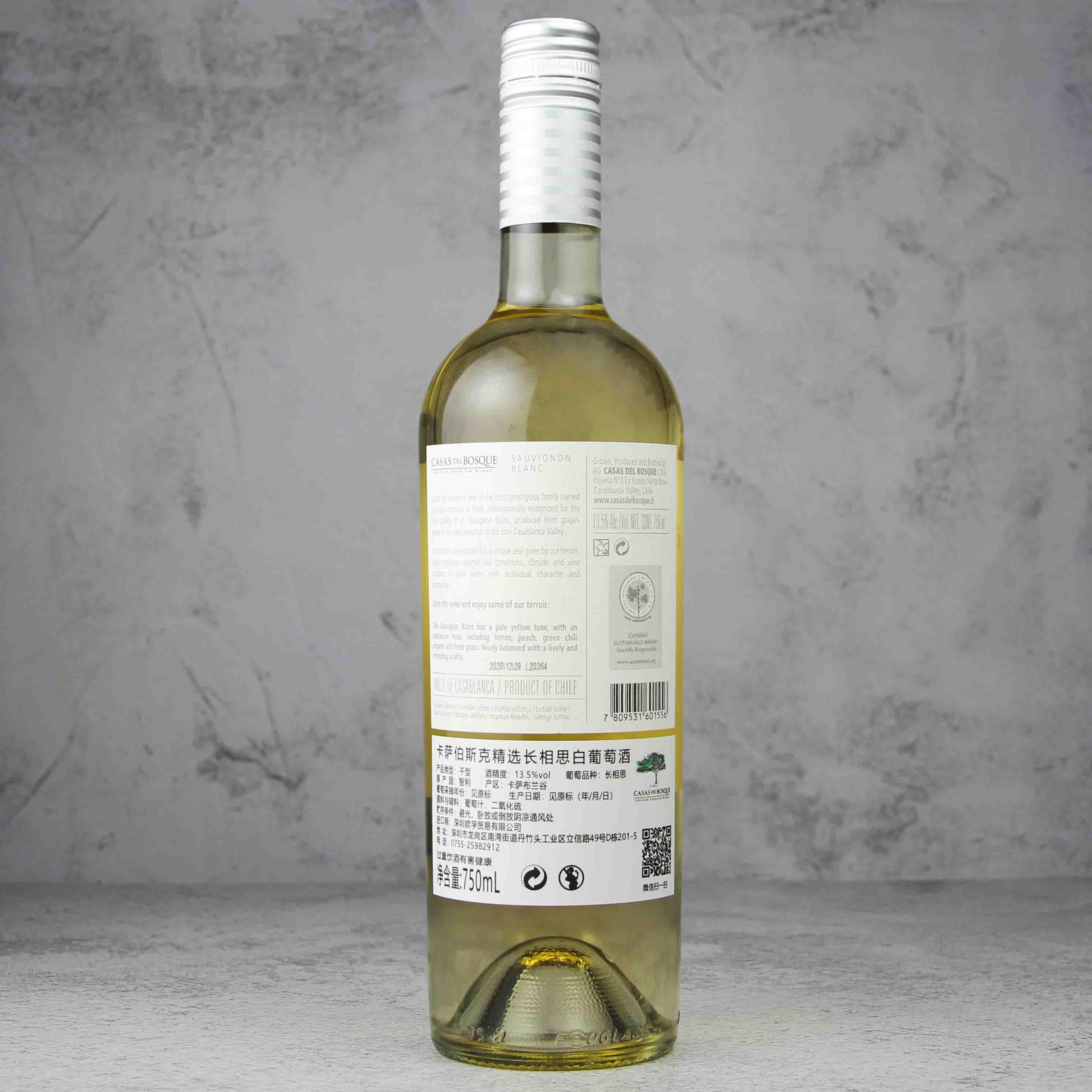智利卡萨布兰谷卡萨伯斯克精选长相思白葡萄酒