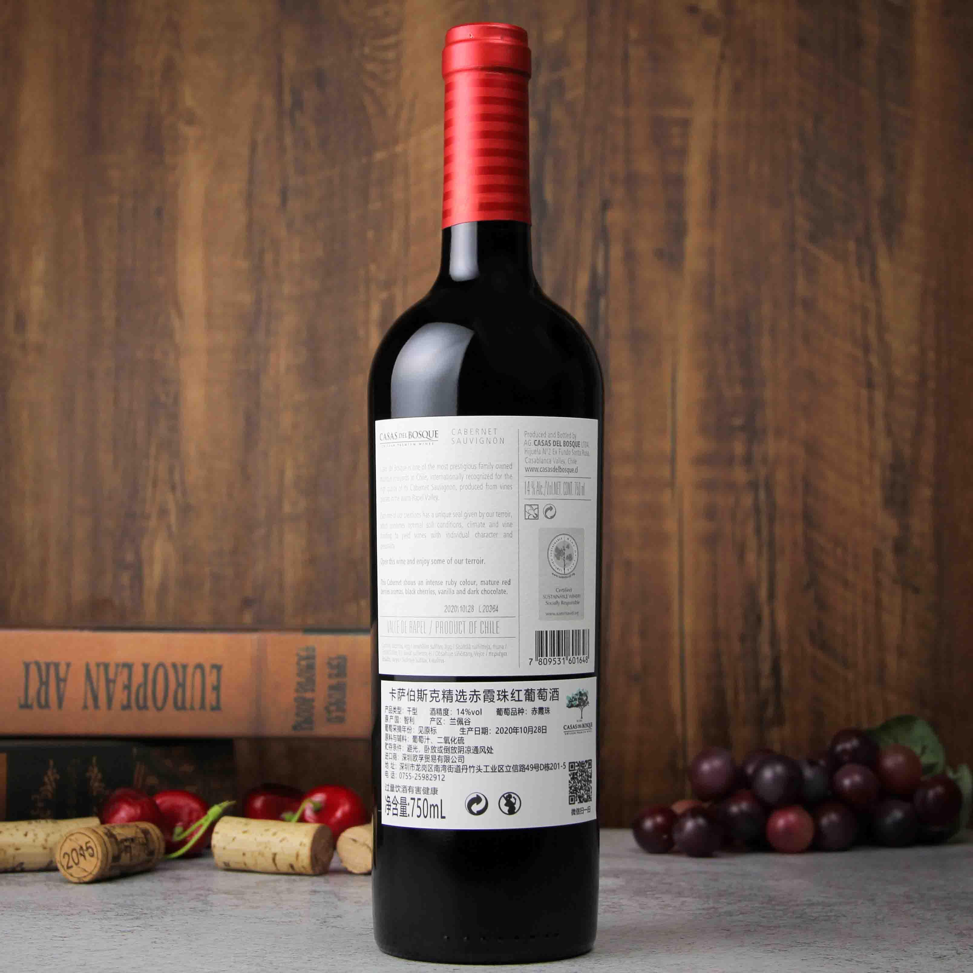 智利兰佩谷卡萨伯斯克精选赤霞珠红葡萄酒红酒