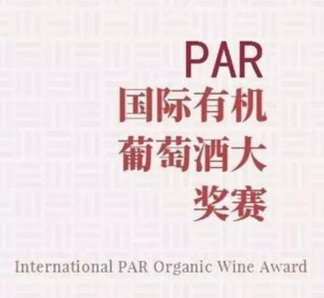 第13届帕耳国际有机葡萄酒大奖赛春季赛在德国举行