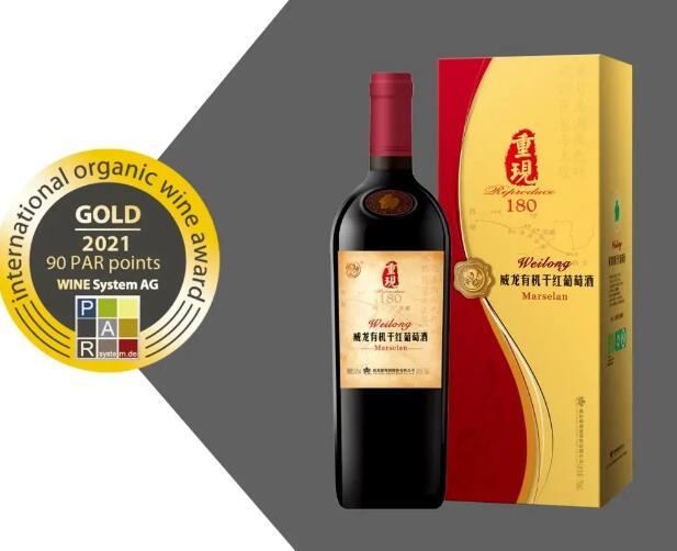 威龙有机葡萄酒斩获第13届PAR帕耳国际有机葡萄酒大奖赛一金三银