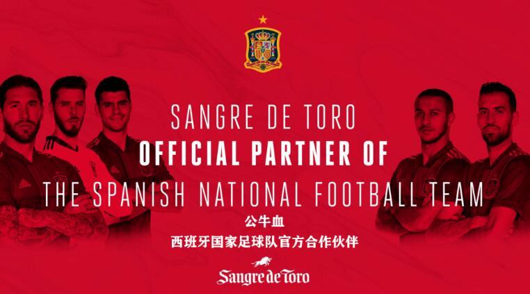 """桃乐丝旗下品牌""""公牛血""""首次成为西班牙足球队官方赞助商"""