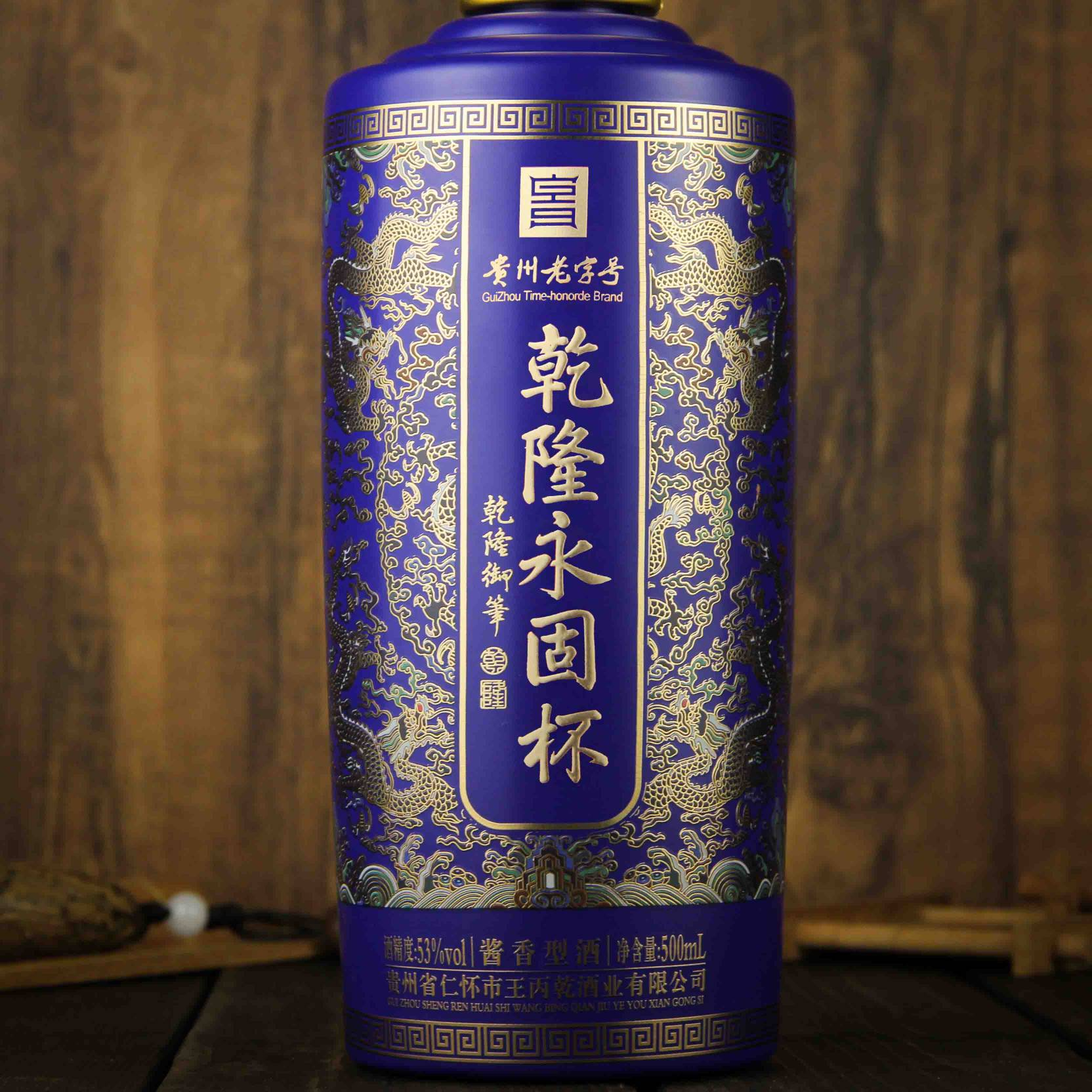 中国贵州乾隆永固杯·篮酱香型白酒