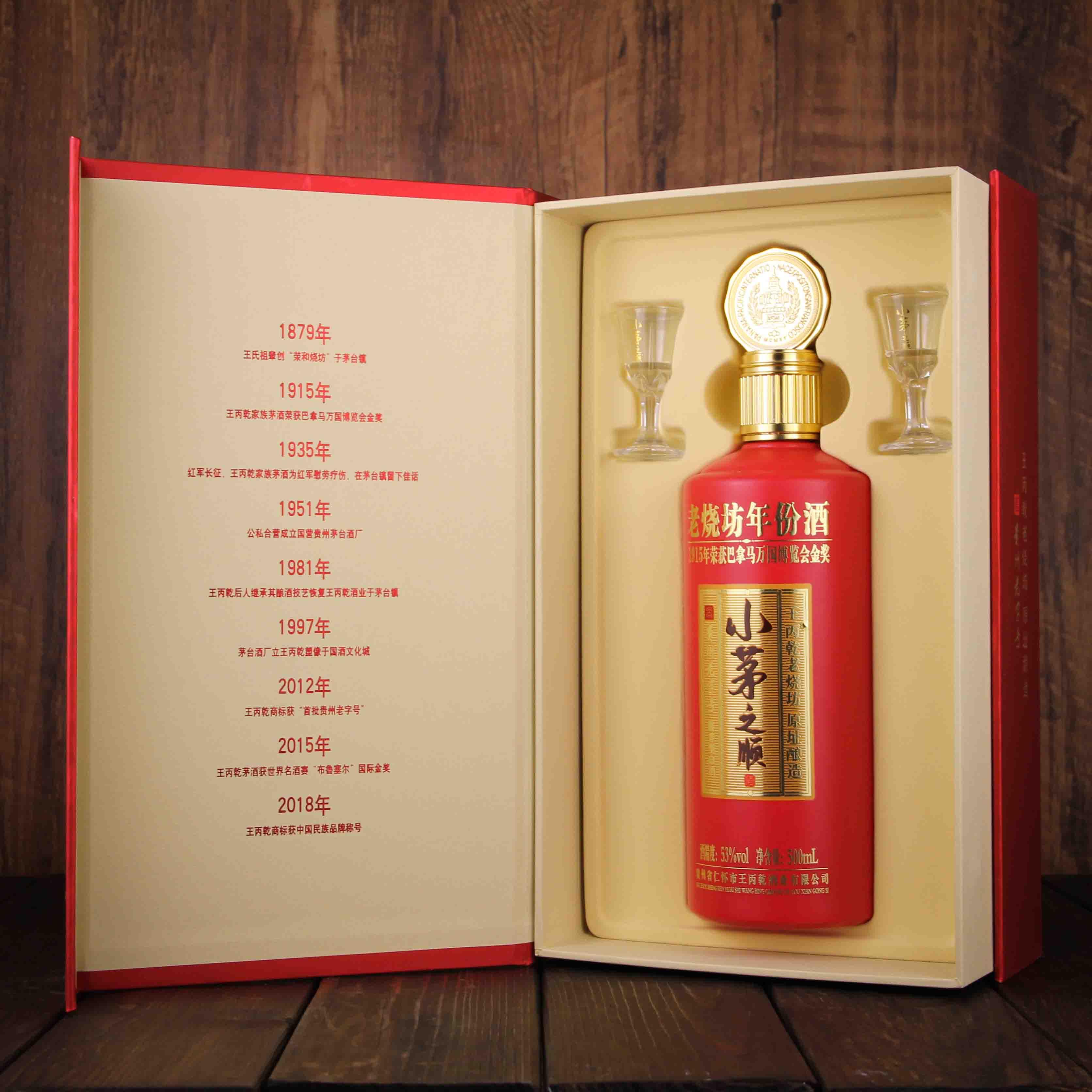 中国贵州小茅之顺·红酱香型白酒