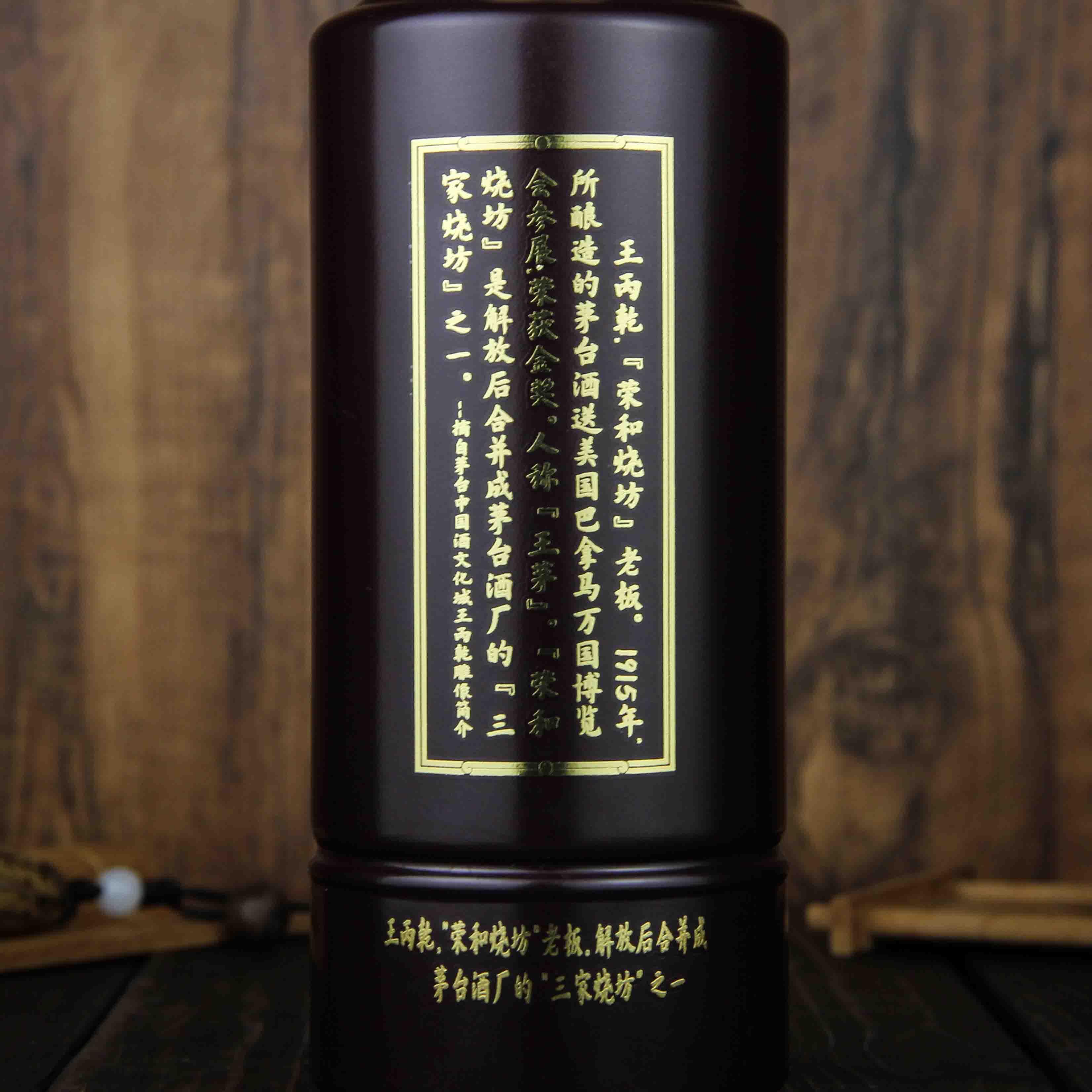 中国贵州小茅之顺·棕酱香型白酒