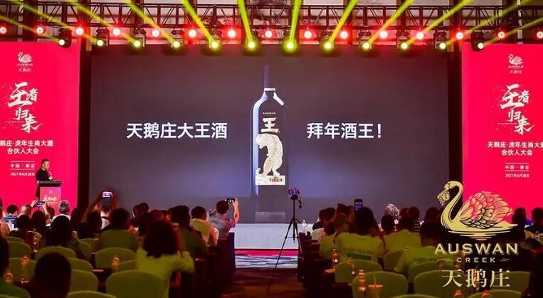 天鵝莊推出虎年生肖大酒,明年目標60萬瓶!