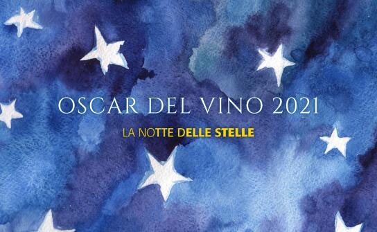 2021年度葡萄酒奥斯卡颁奖典礼