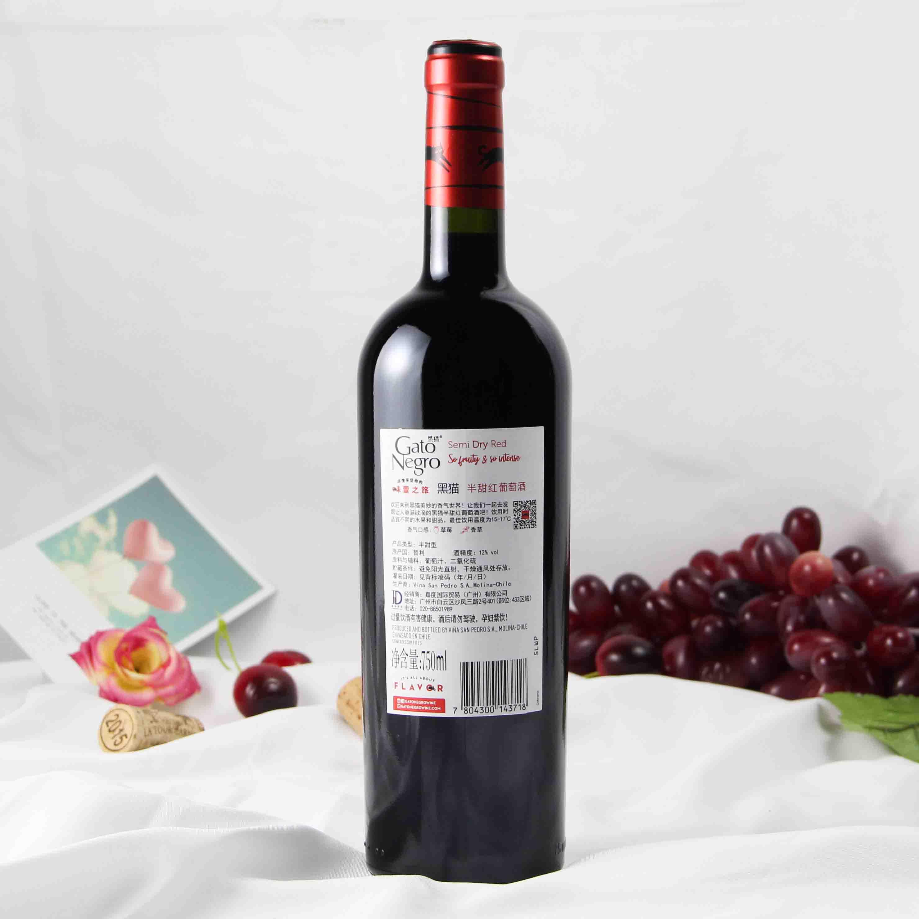 智利中央山谷黑猫半甜红葡萄酒