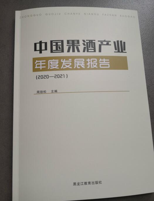 《中国果酒产业年度发展报告(2020-2021)》正式出版发行