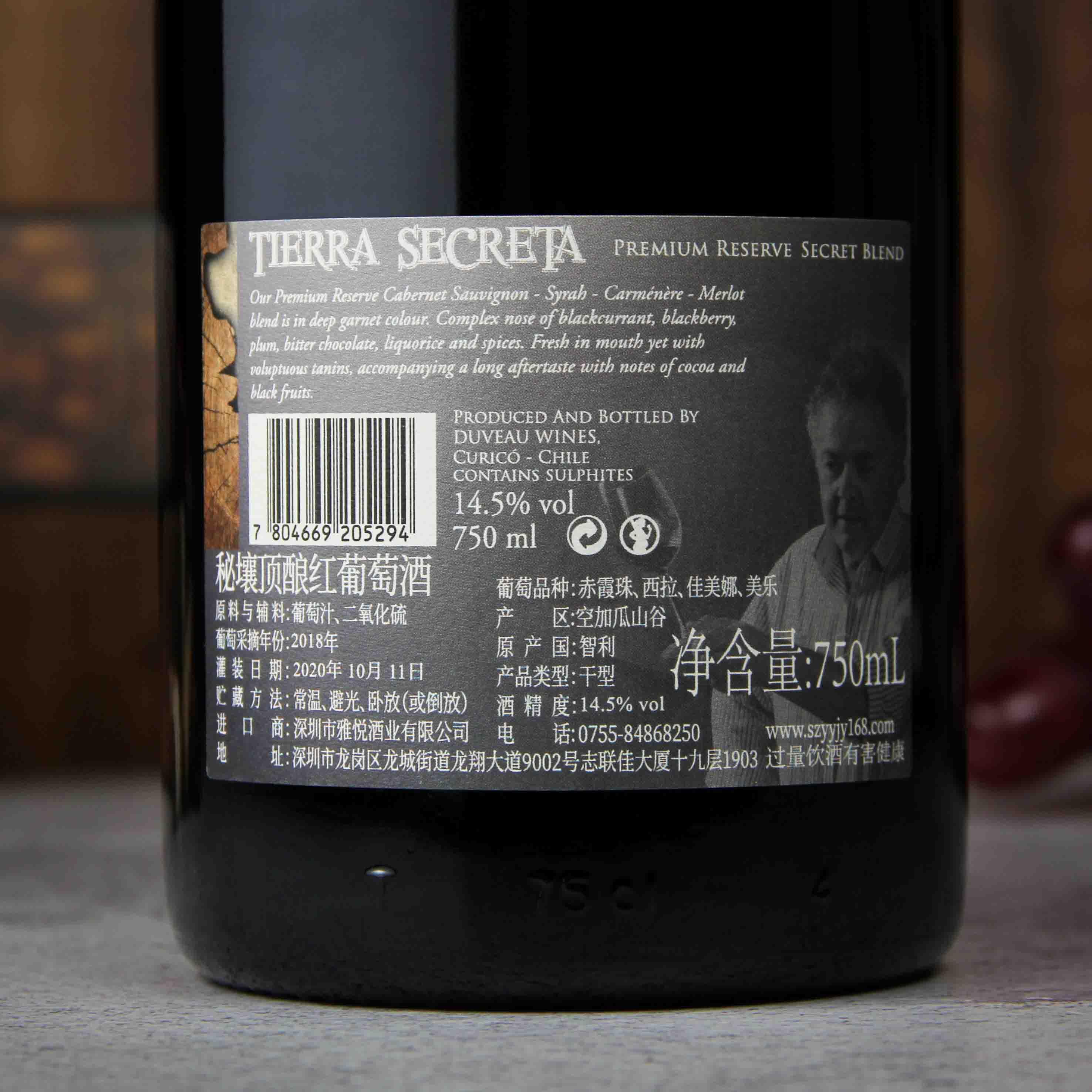 智利空加瓜谷秘壤顶酿红葡萄酒红酒