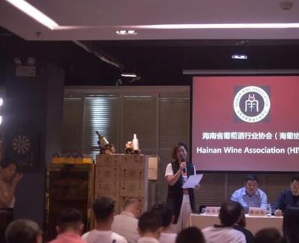 海南省葡萄酒行业协会2021理事会扩大会议暨新会员入会仪式日前召开