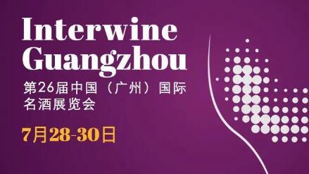 第26届Interwine China将在下周举行