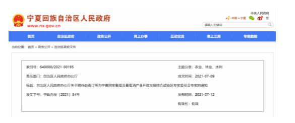 32人被聘任为宁夏国家葡萄及葡萄酒产业开放发展综合试验区专家委员会专家