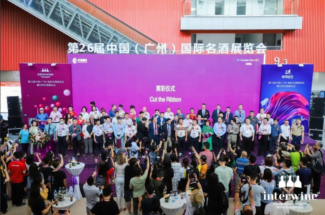 2021年下半年重磅国际酒展,第26届中国(广州)名酒展在广州琶洲盛大开幕