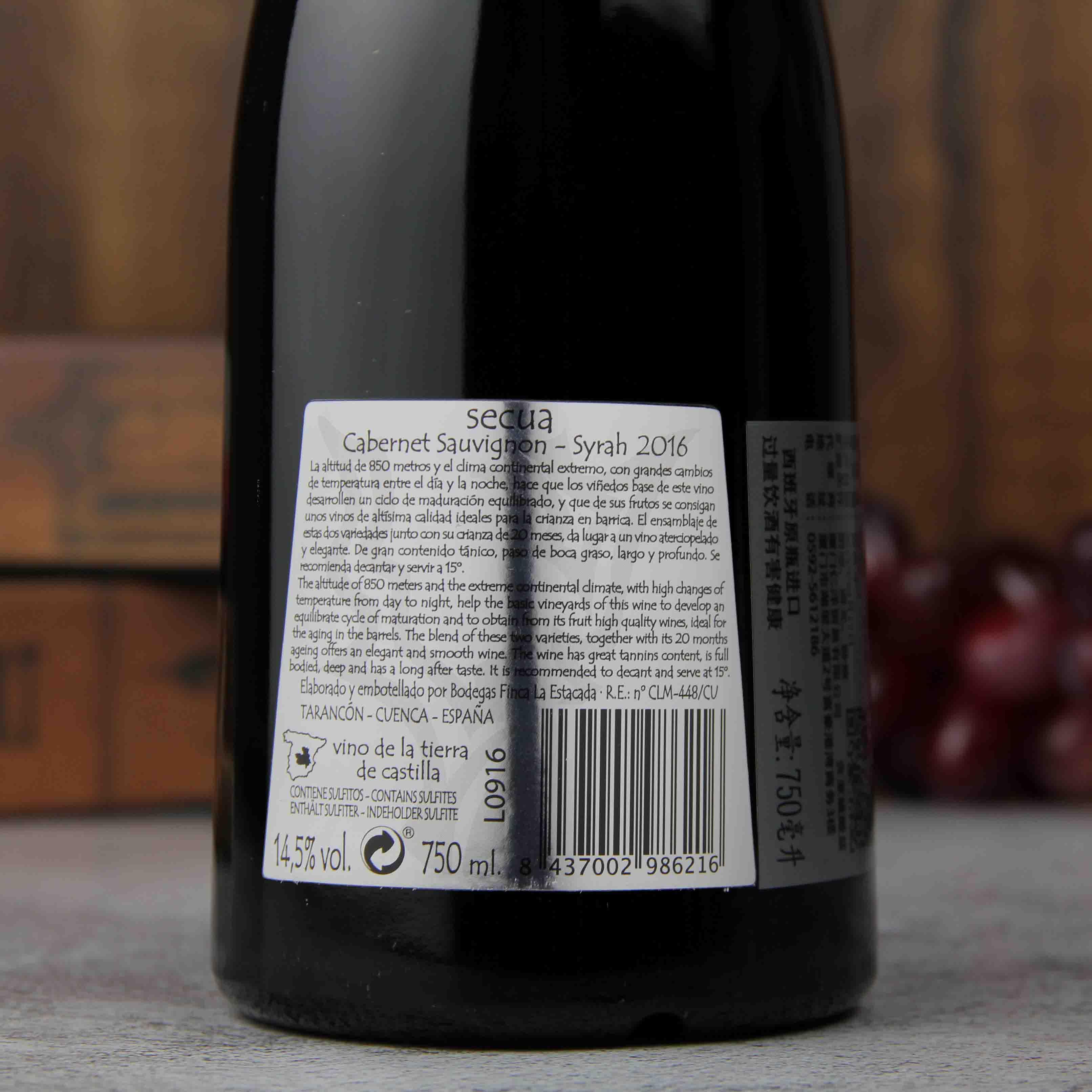 西班牙乌克莱斯茜瓦干红葡萄酒