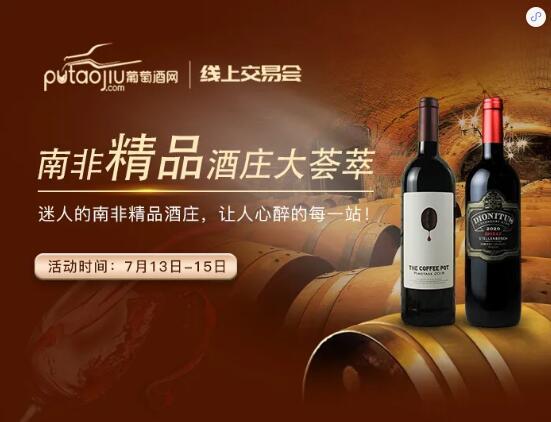 风靡世界的南非葡萄酒,如何找到中国市场的落脚点?