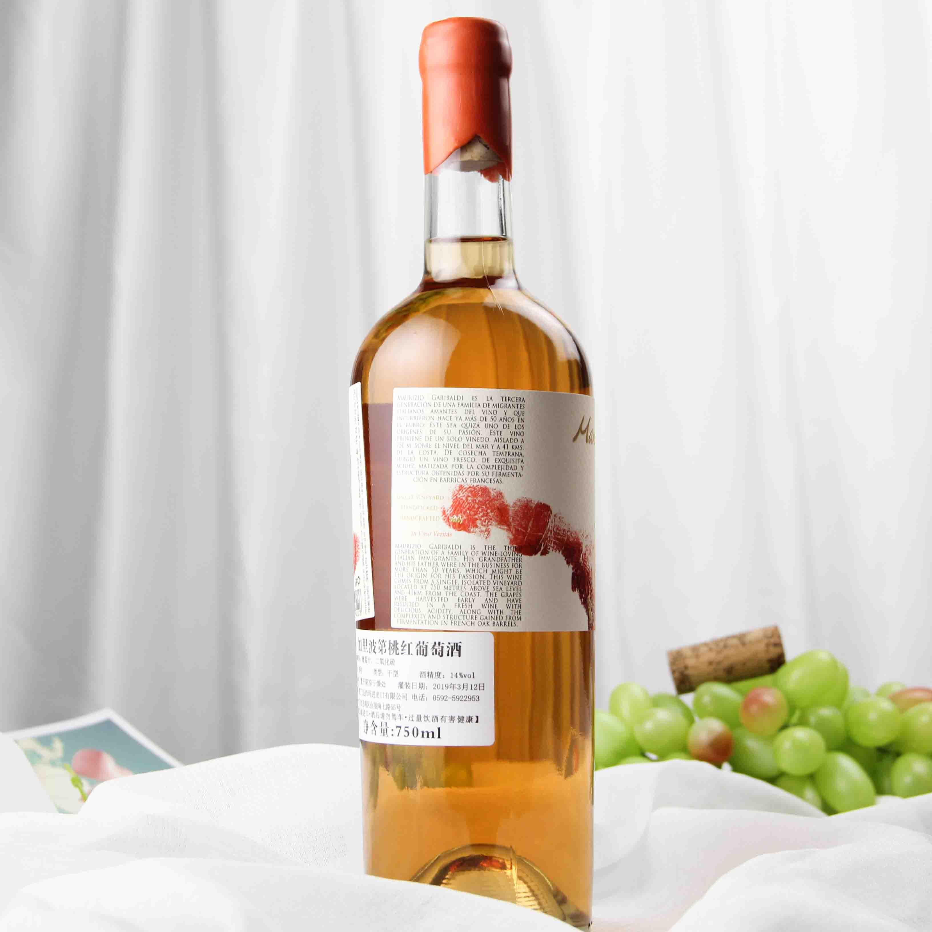 智利迈坡谷加里波第桃红葡萄酒