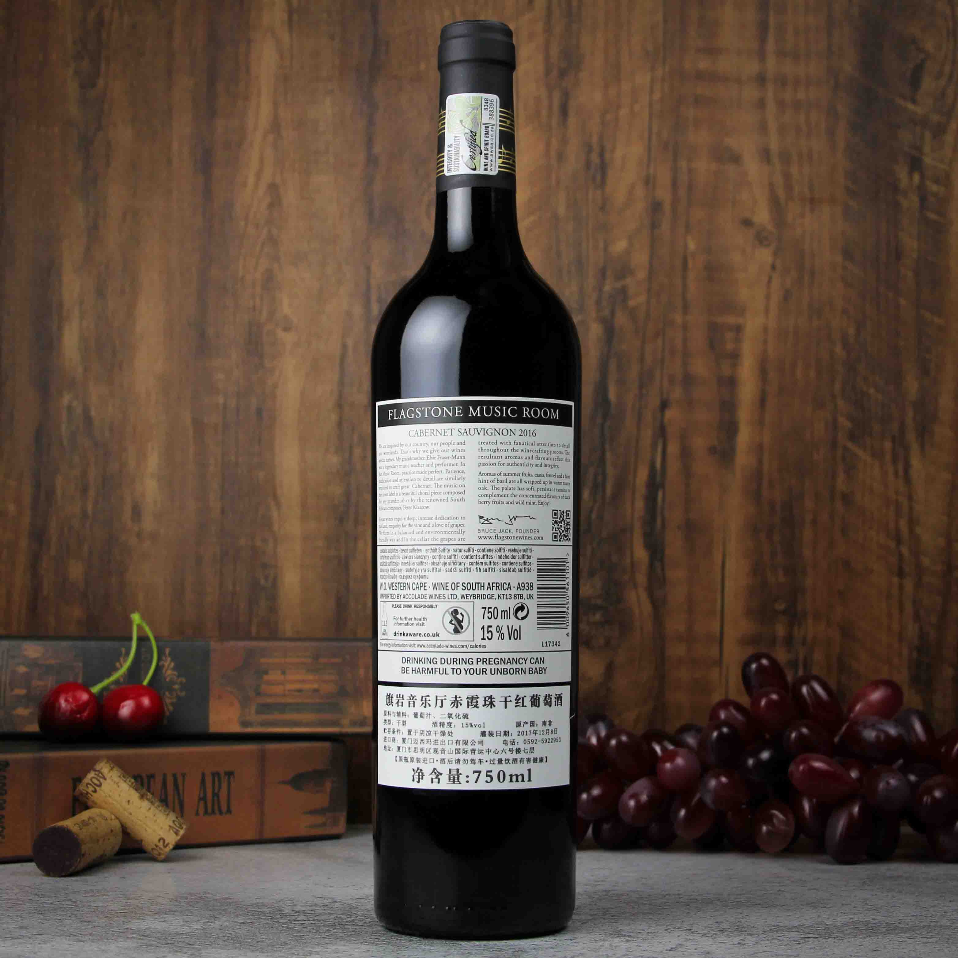 南非西开普旗岩音乐厅旗舰赤霞珠干红葡萄酒红酒
