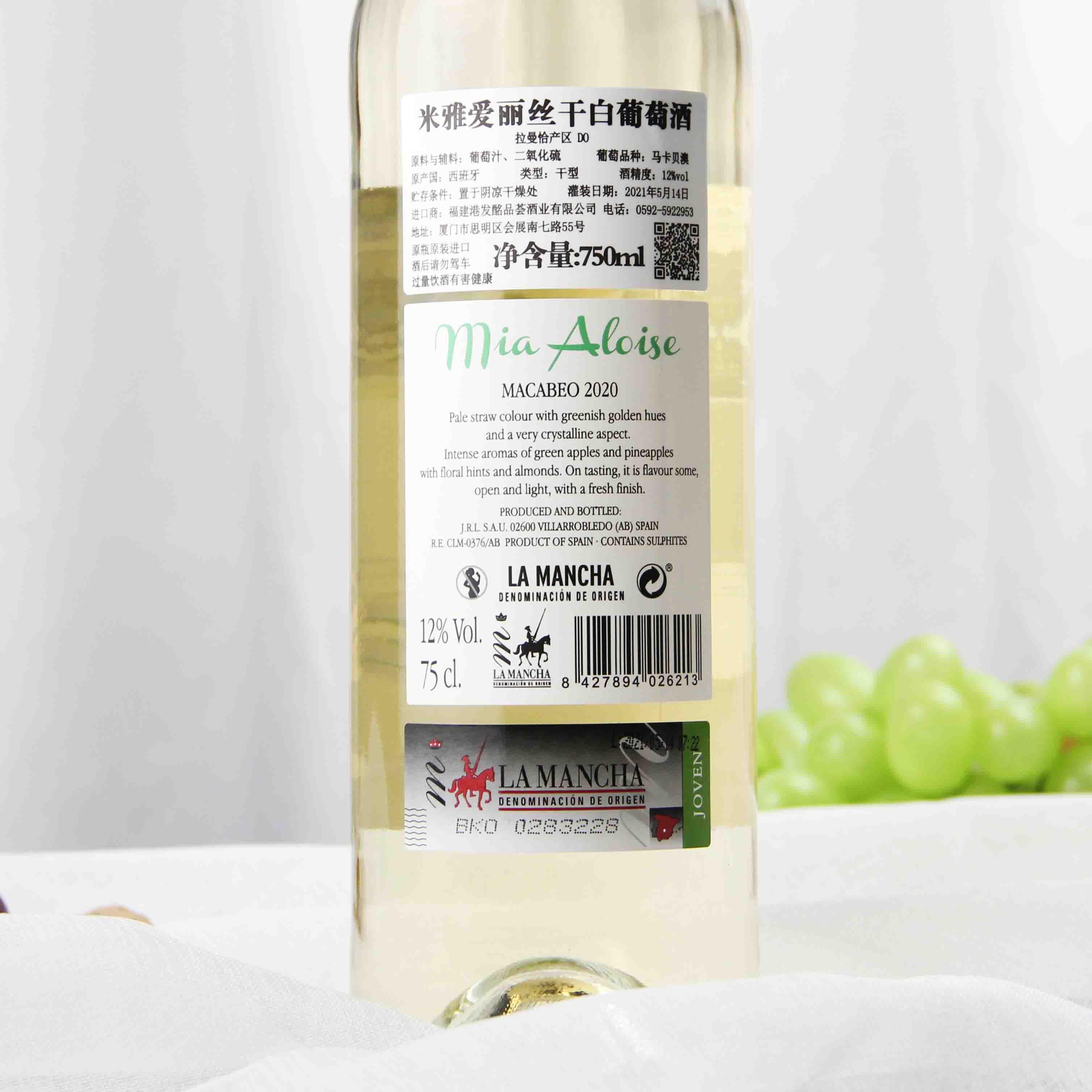 西班牙卡利涅纳米雅爱丽丝DO干白葡萄酒