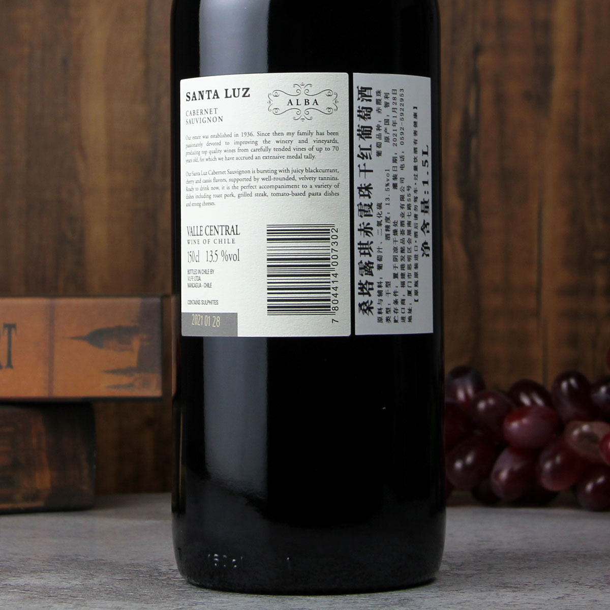 智利中央山谷桑塔露琪优选赤霞珠干红葡萄酒(1500ML)