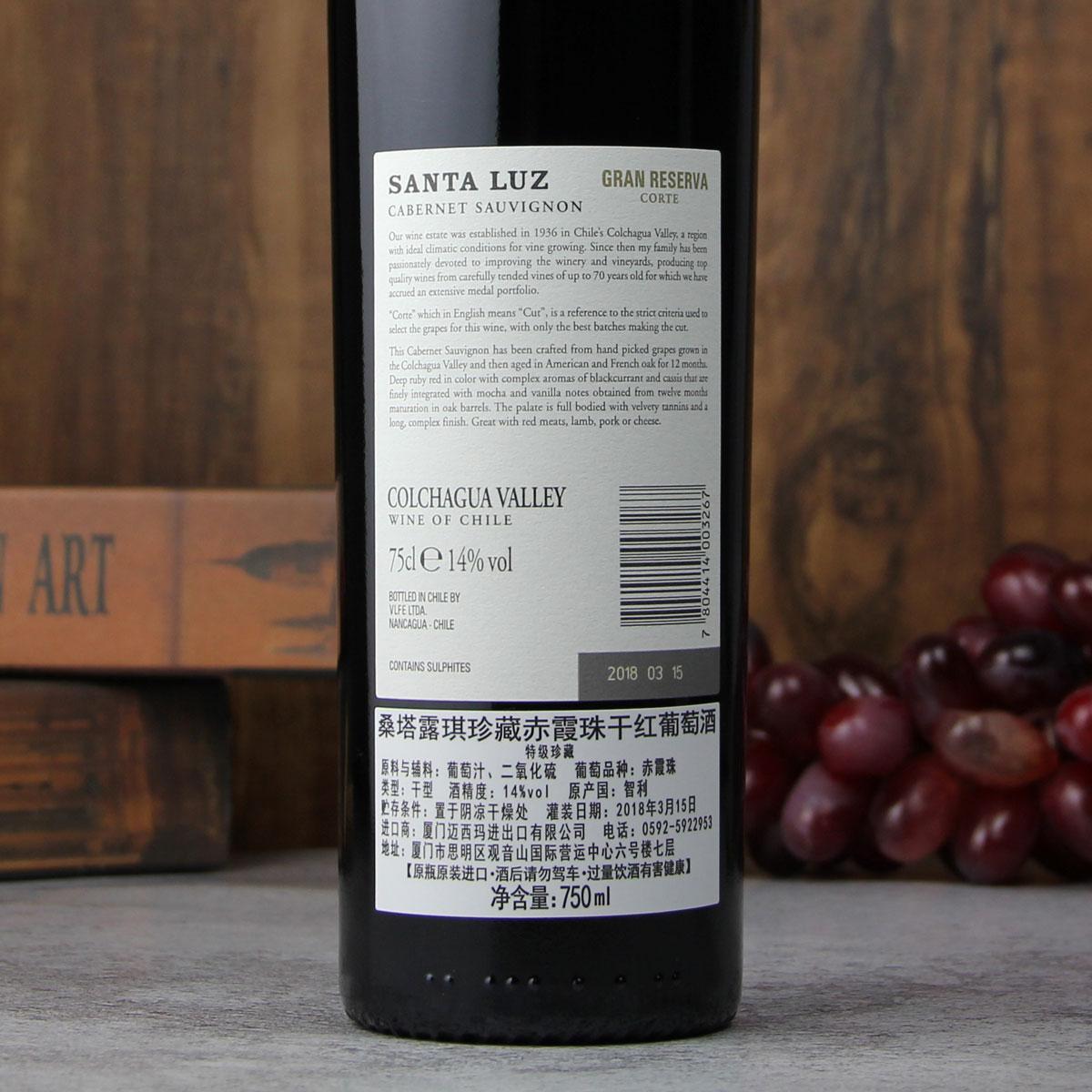 智利中央山谷桑塔露琪特级珍藏赤霞珠干红葡萄酒红酒