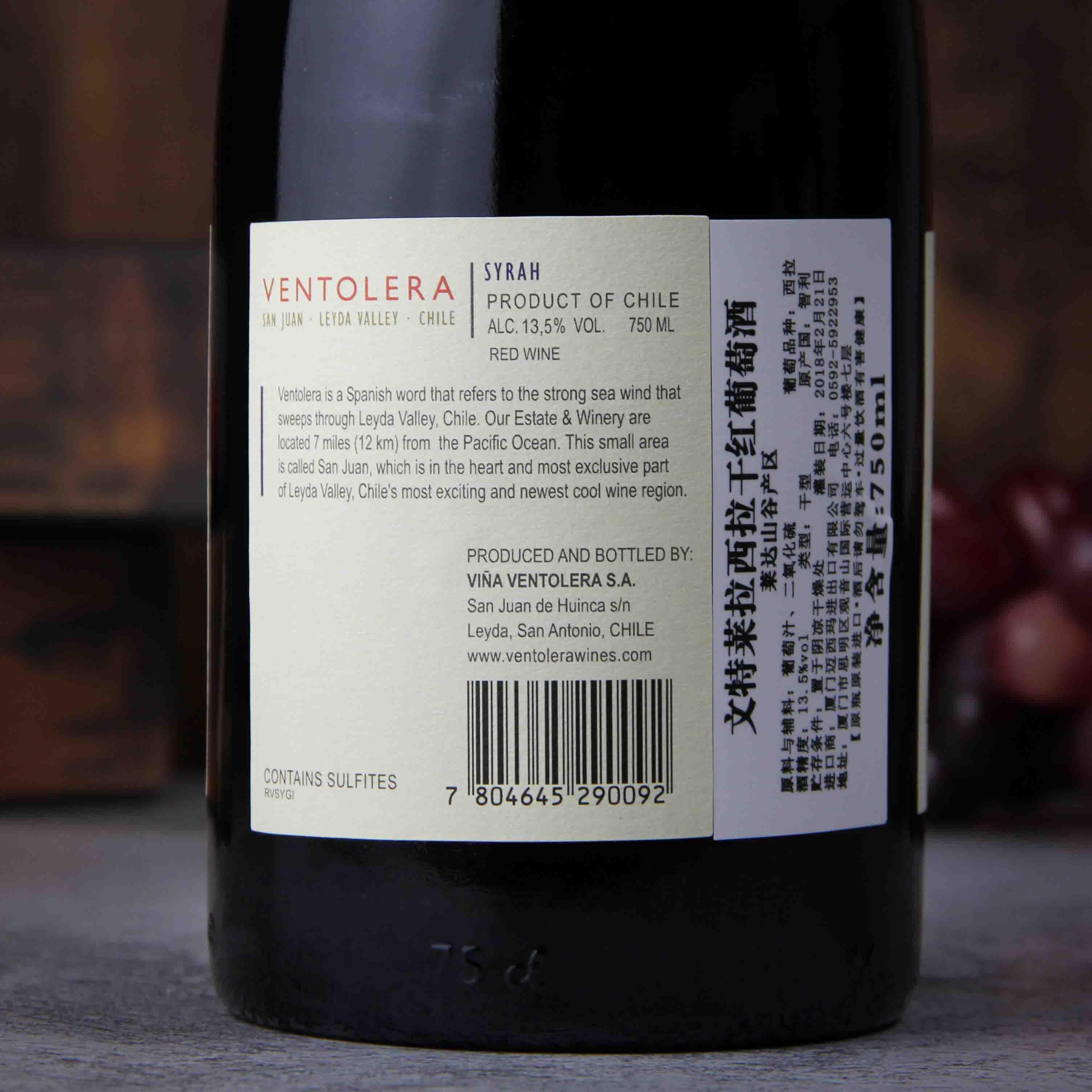 智利莱达山谷文特莱拉西拉干红葡萄酒