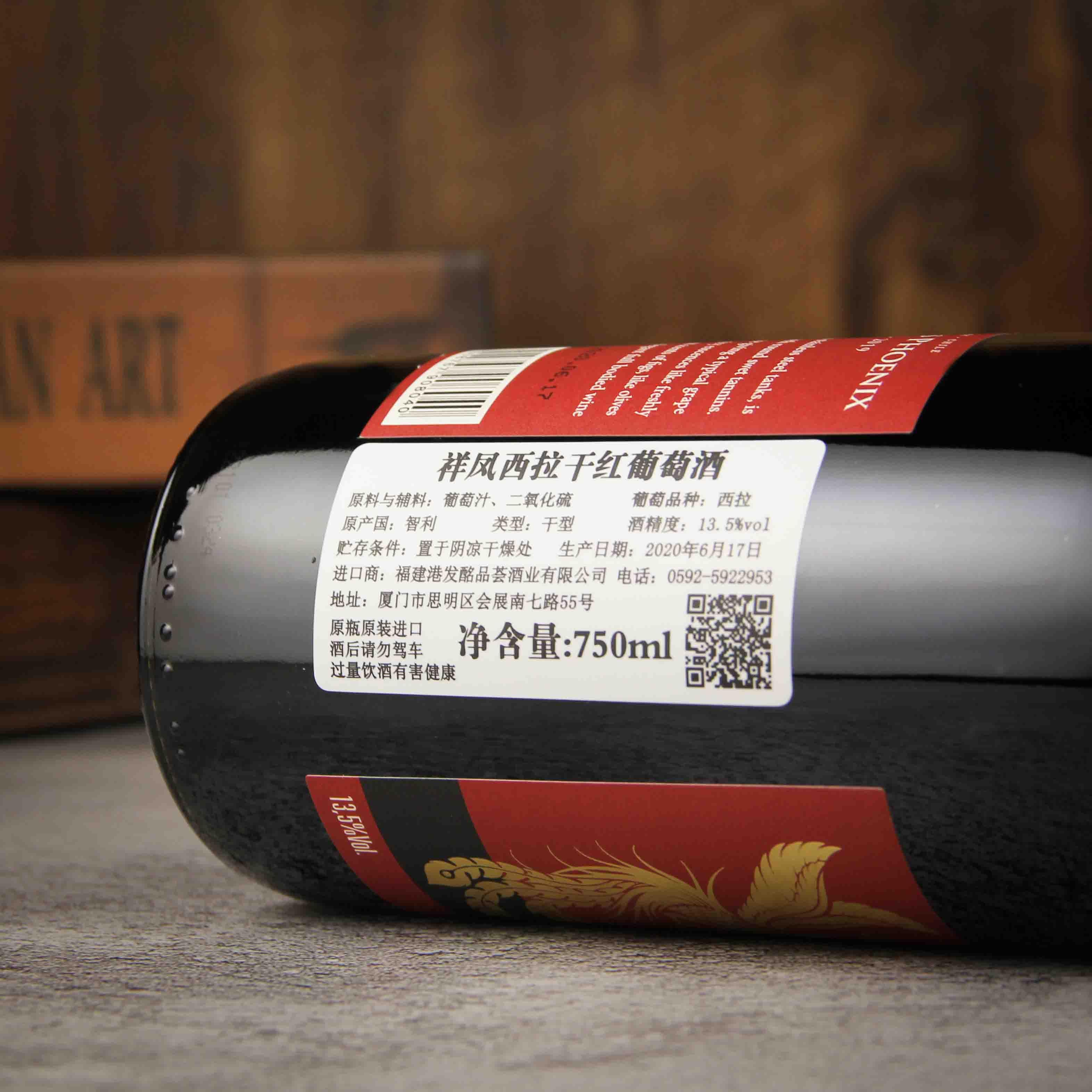 智利拉佩尔谷祥凤经典西拉干红葡萄酒