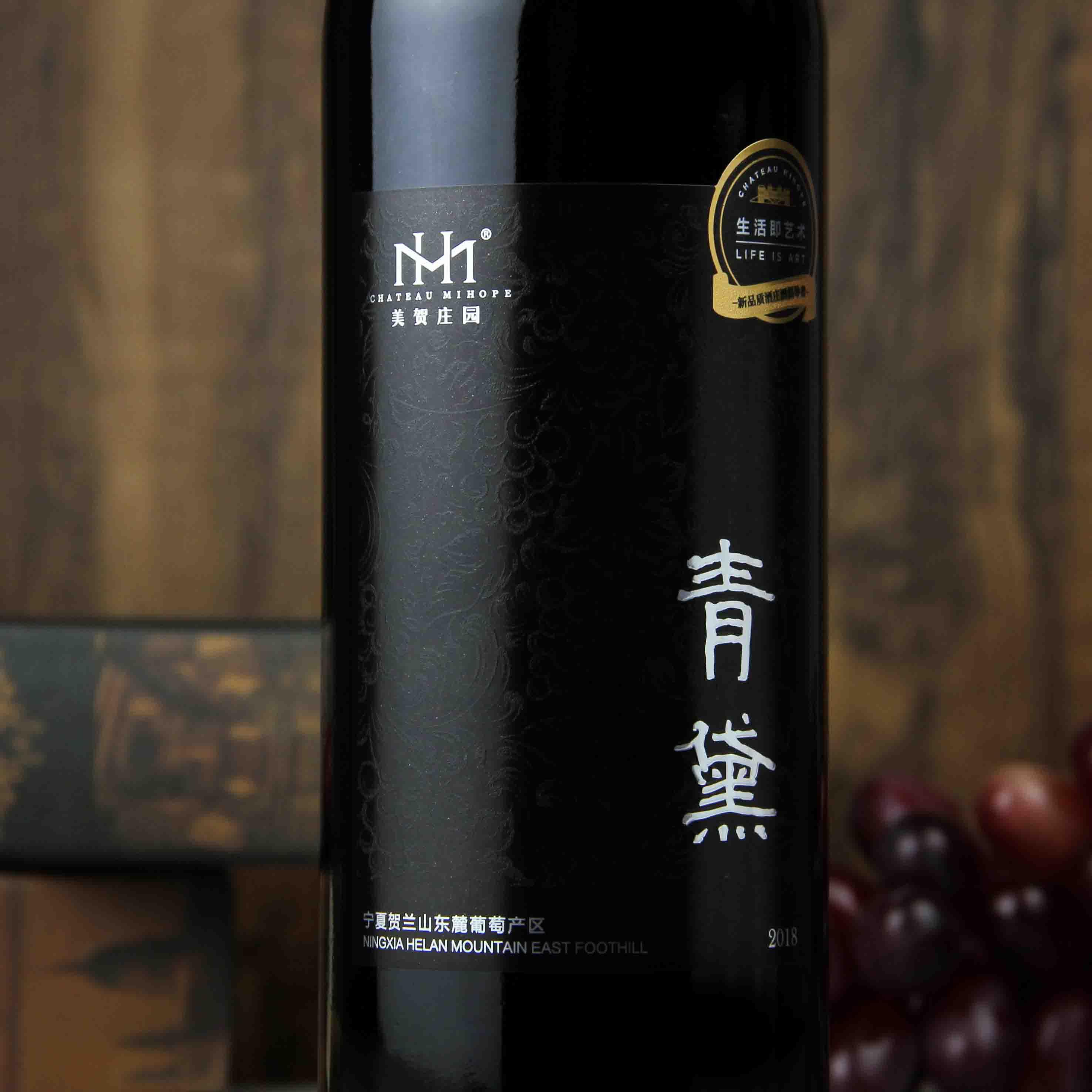 中国宁夏区美贺庄园青黛干红葡萄酒