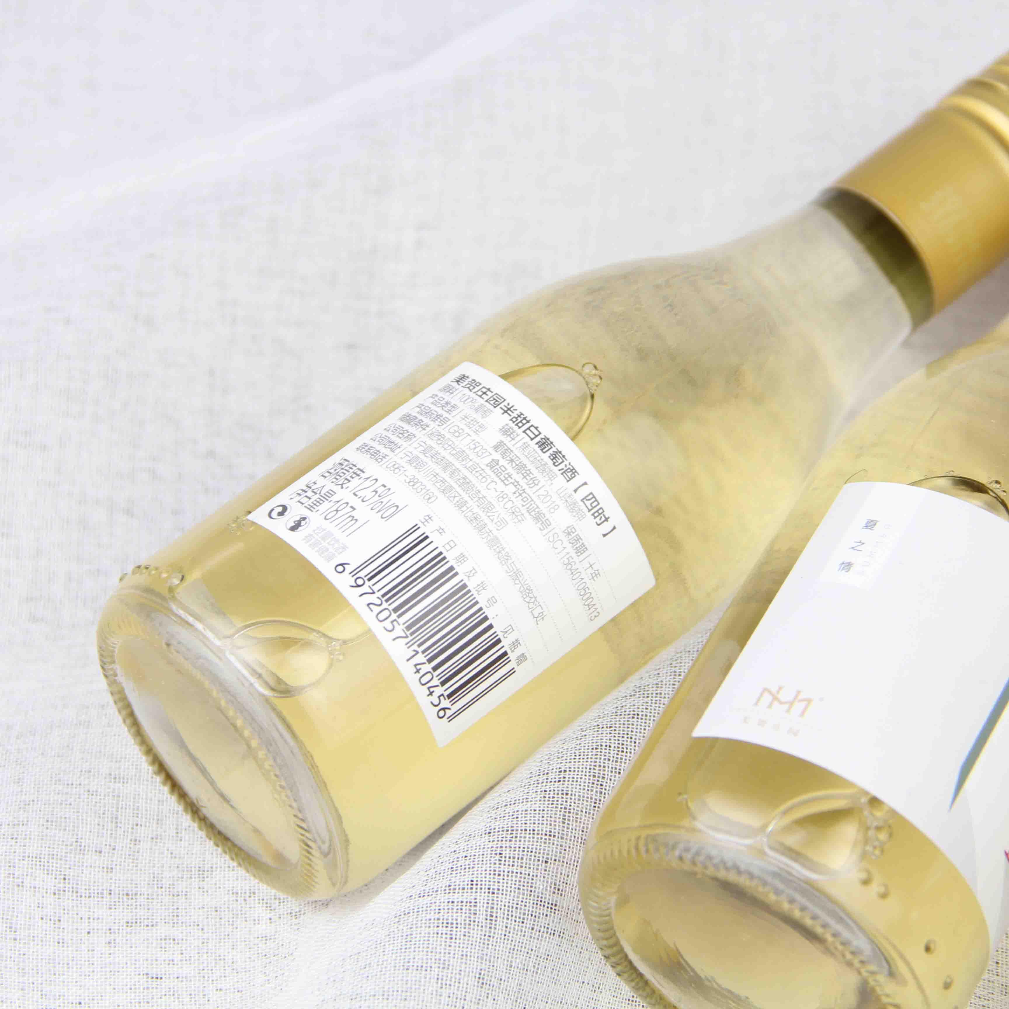 中国宁夏区美贺庄园四时 半甜白葡萄酒