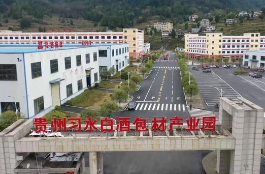 贵州习水县把白酒产业作为首位产业发展